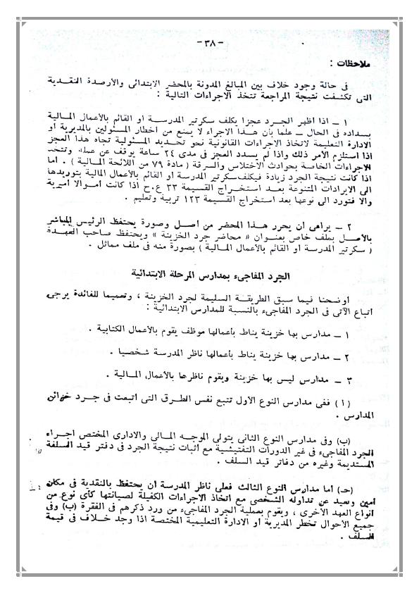 """الشئون المالية والادارية المدرسية """"الخزينة"""" Ra_033"""