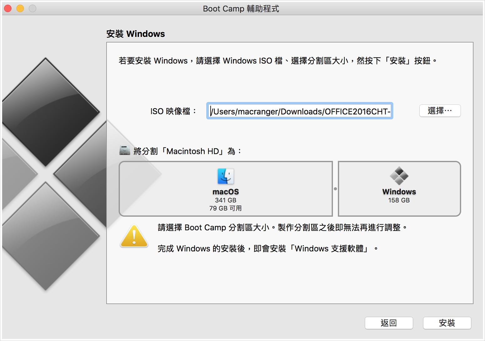Mac 安裝 Windows