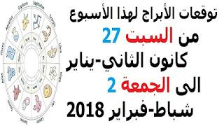 توقعات الأبراج لهذا الأسبوع من السبت 27  كانون الثاني-يناير الى الجمعة 2 شباط-فبراير 2018