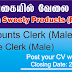 Vacancies In Sri Lanka.Accounts Clerk,Office Clerk (Male)
