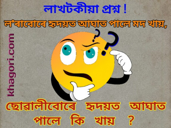 Facebook Funny Images In Assamese