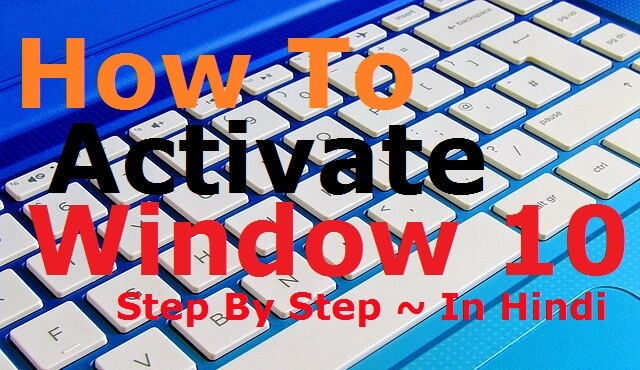 Window-10-Activater-kya-hai-Or-Window-10-Ko-Kaise-Activate-kare-Free-Me-Step-by-Step-Hindi-Me
