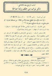 """manhaj HADIAH PAHALA BACAAN QUR'AN,Kitab """"Ahkamun Nisaa"""", oleh cucu Abu Bakar Ash-Shiddiq."""