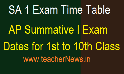 AP SA 1 Exam Time Table 2018 - AP Summative I Exam Dates