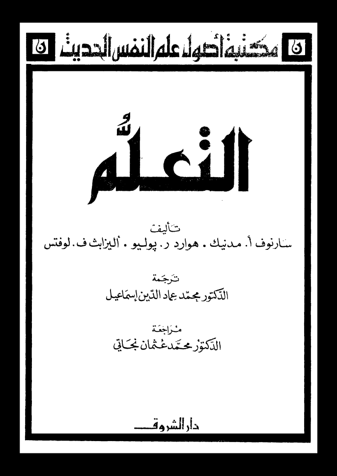 تحميل كتاب التعلم pdf