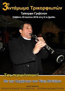 ΤΡΙΚΟΡΦΟ