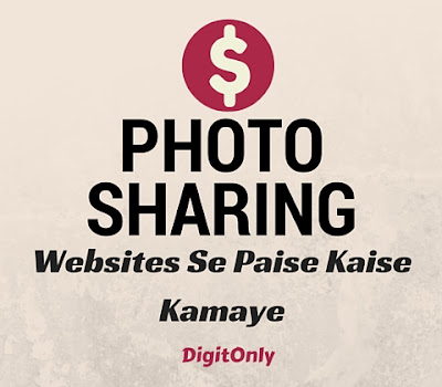 make money with photo sharing websites in hindi