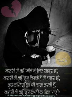 two-line-sad-Shayari-1.jpg two-line-sad-Shayari-in-hindi.jpg