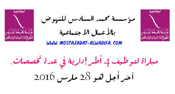 مؤسسة محمد السادس للنهوض بالأعمال الاجتماعية للتربية والتكوين مباراة لتوظيف 4 أطر إدارية في عدة تخصصات. آخر أجل هو 28 مارس 2016