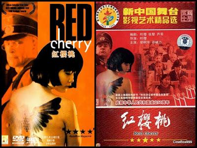 Красная вишня / Hong ying tao / Red Cherry. 1995.