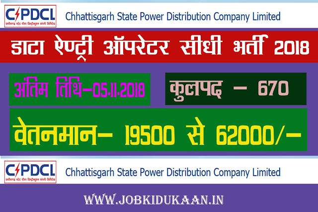 chhattisgarh data entry operator vacancy