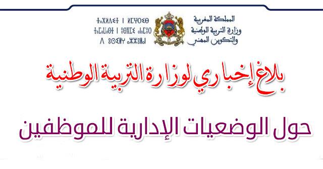 بلاغ إخباري لوزارة التربية الوطنية حول الوضعيات الإدارية للموظفين