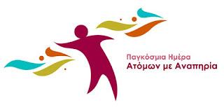Π.Ε.ΠΙΕΡΙΑΣ:Μήνυμα Αντιπεριφερειάρχη Πιερίας για την Παγκόσμια Ημέρα Ατόμων με Αναπηρία
