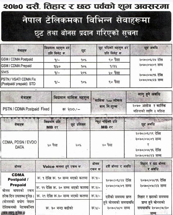 nepal telecom discount offer