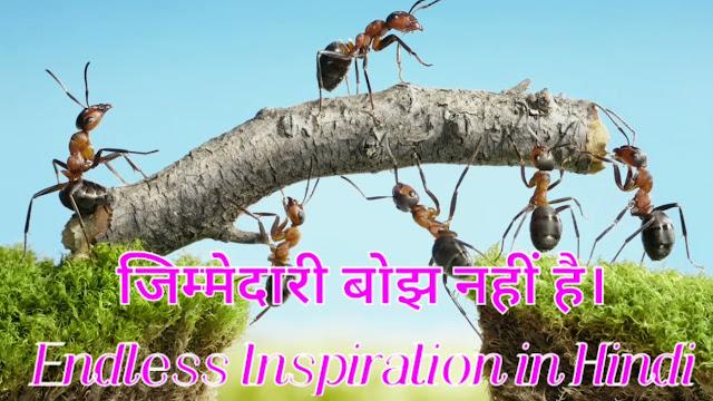 गुरुसत्संग : जिम्मेदारी बोझ नहीं है - Jimmedaaree Bojh Nahin Hai : GuruSatsang