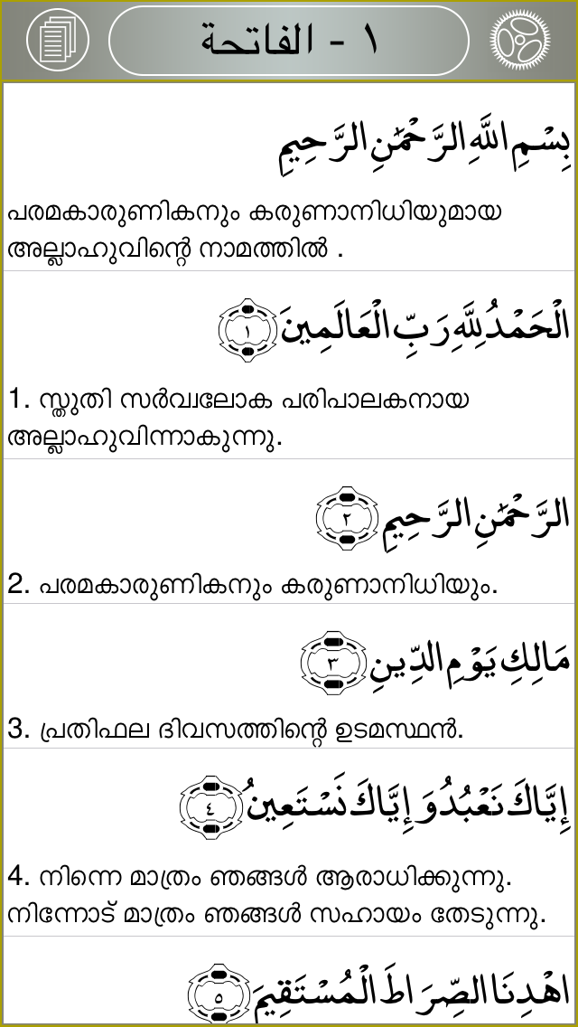 Sajeer's Tech Projects: AlBayan - Malayalam Quran Word By Word