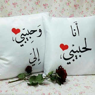 صور حب اجمل الصور الحب وعشق مكتوب عليها alhabi
