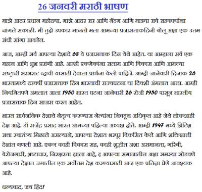 Republic Day Essay In Bengali Urdu Marathi Punjabi Gujarati 2018