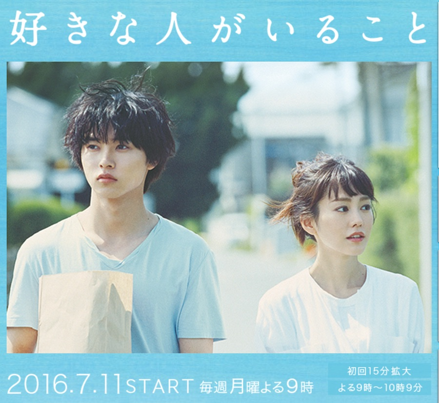 List Of Must Watch High School Japanese Dorama S P I T O U T K A T A