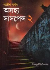Asajhya Suspense-2 by Adrish Bardhan ebook
