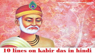 10 lines on kabir das in hindi
