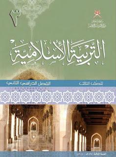 كتاب التربية الاسلامية للصف الثالث