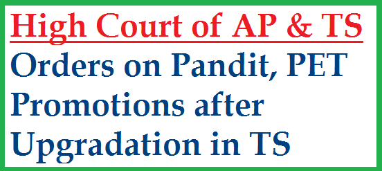 High Court orders on Pandit PET upgradation and Promotions | Telangana Govt, Finance Department has issued GO MS No 17 and 19 regarding LPH LPT LPU Pandit Posts and Physical Education Teacher Posts Upgradation and Promotion of Grade II Posts as School Assistant Post in Telangana | High Court of Andhra Pradesh and Telangana issued Orders not to fill up the Upgraded Posts by Promotion until the Ammendments done to GO MS No 11 and 12 issued earlier