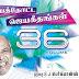 Maravaamal Ninaitheeraiya - Jebathotta Jeyageethangal Vol 36 : Lyrics