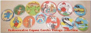 http://www.eurekavintage.blogspot.gr/2013/07/blog-post_3186.html