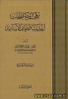 تحميل معجم مصطلحات الحديث ولطائف الأسانيد - محمد ضياء الرحمن الأعظمي