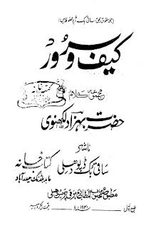 Kaif O Suroor Behzad Lakhnavi  کیف و سرور ۔ بہزاد لکھنوی کا مجموعہ شاعری