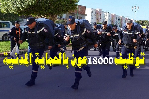 توظيف 18000 عون بالحماية المدنية