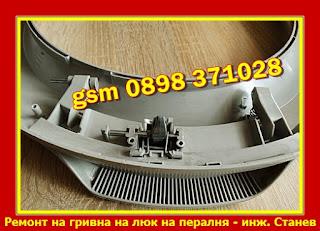 Ремонт на битова техника, Ремонт на битова техника в София, Ремонт на микровълнова фурна, Микровълновата върти, но не грее, Ремонт на перални, Ремонт на гривна на люк на пералня,