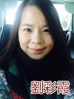 劉彩霞老師