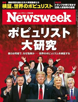 [雑誌] 週刊ニューズウィーク日本版 2017年03月14日号 Raw Download