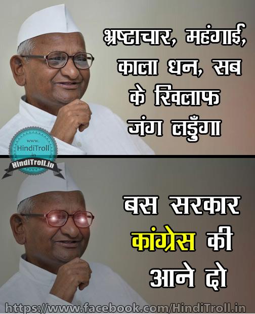 Anna Hazare Support BJP