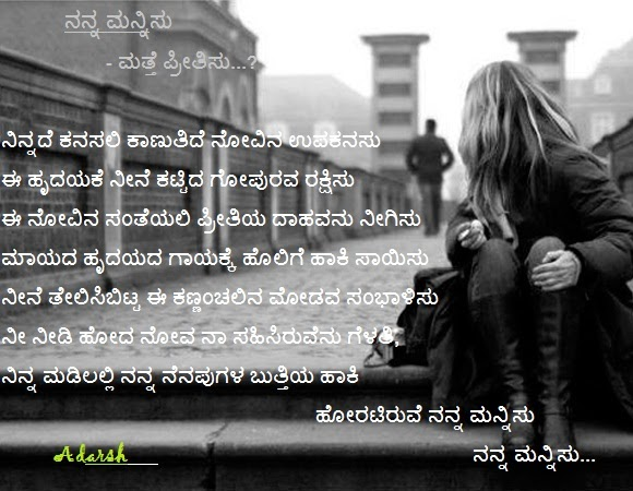 Sad Quotes About Love In Kannada : Kannada Love Quotes status cheat sad ?????? ???? ...