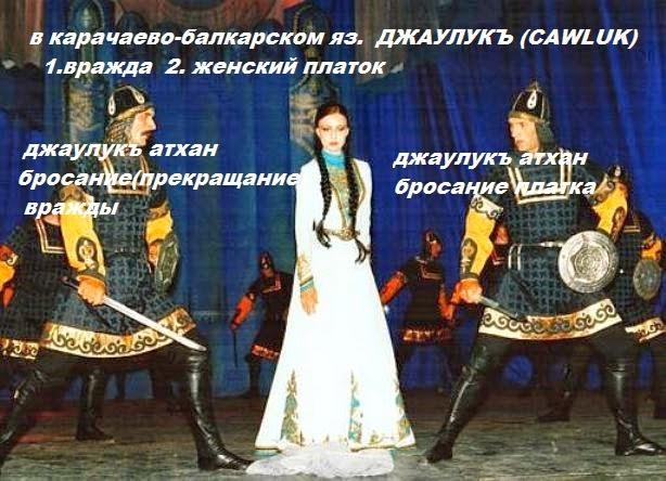 кавказский танец с бросанием платка
