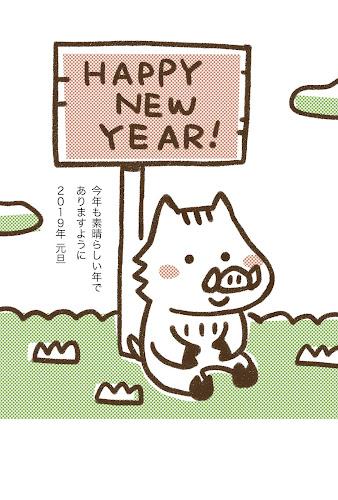 看板の前で一休みする猪のゆるかわ年賀状(亥年)