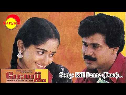 Kilipenne nilaavin -Malayalam Film Songs Lyrics-Dosth