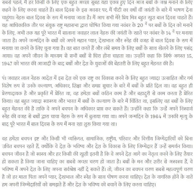 children's-day-speech-in-hindi-for-teachers