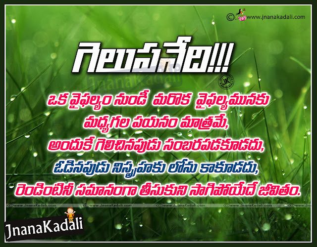Here is Telugu Inspiration  Quotes, Inspiration  Thoughts in Telugu, Best Inspiration  Thoughts and Sayings in Telugu, Telugu Inspiration  Quotes image,Telugu Inspiration  HD Wall papers,Telugu Inspiration Sayings Quotes, Telugu Inspiration  motivation Quotes, Telugu Inspiration  Inspiration Quotes, Telugu Inspiration  Quotes and Sayings, Telugu Inspiration  Quotes and Thoughts,Best Telugu Inspiration  Quotes, Top Telugu Inspiration  Quotes and more available here.