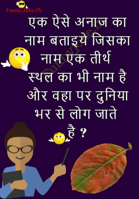 Riddles in Hindi With Answers And Pictures: Aisi Kaun Si Jagah Hai Jahan Log Jaana Chahte Hai ?