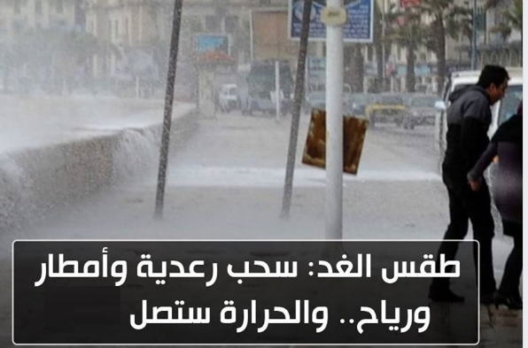 طقس الغد: الارصاد تحذر سحب رعدية وأمطار ورياح...النشره الجوية ليوم السبت