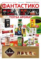http://www.proomo.info/2017/01/fantastiko-broshura-katalog-12.html#more