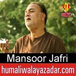 https://www.humaliwalayazadar.com/2018/04/mansoor-jafri-manqabat-2018.html