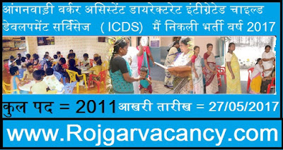 http://www.rojgarvacancy.com/2017/05/2011-anganwadi-worker-assistant.html