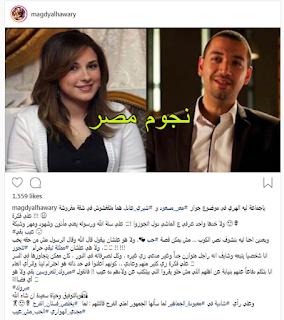 مجدي الهواري يعلق علي خبر زواج معز مسعود و شيري عادل