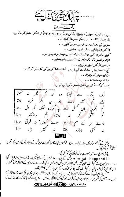 Free download Pe kahan bachen ke dil hai Episode 16 by Riffat Siraj pdf