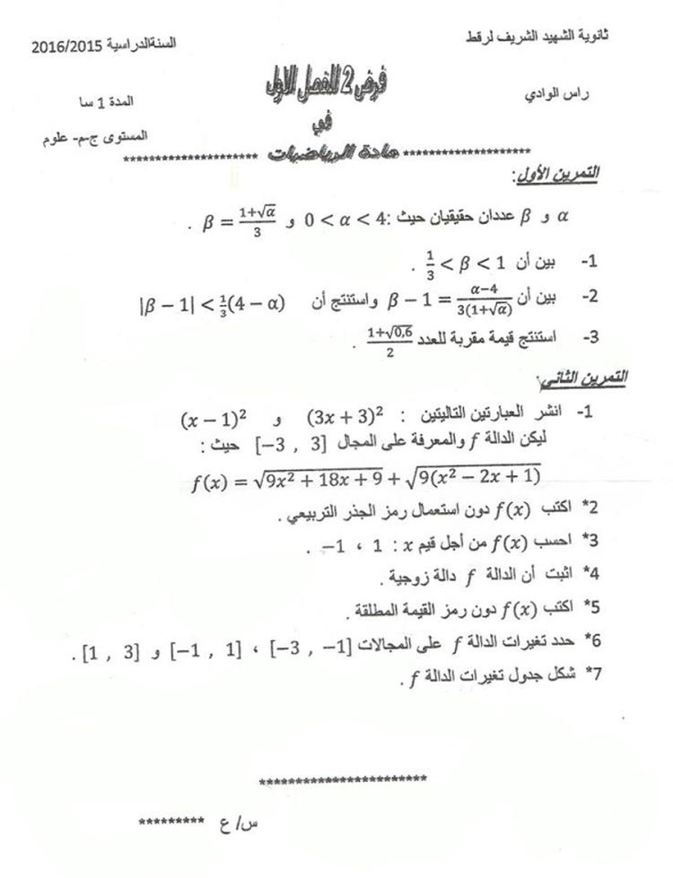 امتحان الرياضيات للسنة الأولى ثانوي الفصل الاول